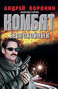 Андрей Николаевич Воронин -Комбат. Беспокойный