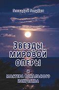 Геннадий Голубин - Звезды мировой оперы и мастера вокального искусства. На волнах радиопередач