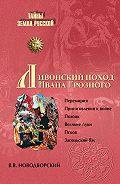 В. В. Новодворский - Ливонский поход Ивана Грозного