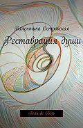 Валентина Островская -Реставрациядуши