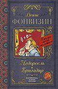 Денис Иванович Фонвизин -Недоросль. Бригадир (сборник)