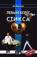 Ян Валетов -Левый берег Стикса