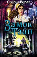 Симона Вилар -Замок тайн