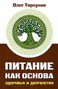 Олег Торсунов - Питание как основа здоровья и долголетия