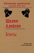 Шолом-Алейхем -Агенты