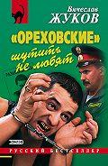 Вячеслав Жуков -«Ореховские» шутить не любят
