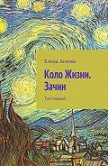 Елена Асеева -Коло Жизни. Зачин. Том первый