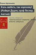 Елена Арсеньева -Коль любить, так королеву! (Роберт Дадли, граф Лестер, Англия)