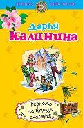 Дарья Калинина - Верхом на птице счастья