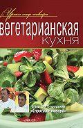 Коллектив Авторов -Вегетарианская кухня