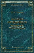 Константин Голубев - История менеджмента. Тенденция гуманизации