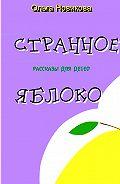 Ольга Новикова -Странное яблоко