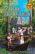 Михаил Серяков - Великий закон славян