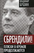 Владимир Бушин -Сбрендили! Пляски в Кремле продолжаются