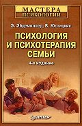 В. Юстицкис - Психология и психотерапия семьи
