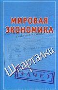 Павел Юрьевич Смирнов - Мировая экономика. Шпаргалки