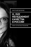 Анастасия Борзенко -О, ISO! Менеджмент качества в России. Чему не учат на тренингах