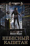Макс Мах -Небесный капитан
