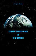 Валерий Шаров - Приглашение в космос