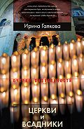 Ирина Галкова -Церкви и всадники. Романские храмы Пуату и их заказчики