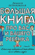 Людмила Владимировна Петрановская -Большая книга про вас и вашего ребенка