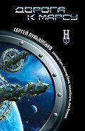 Эдуард Геворкян -Дорога к Марсу