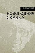 Владимир Дудинцев -Новогодняя сказка