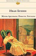 Иван Бунин -Визитные карточки