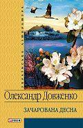Олександр Довженко -Зачарована Десна (збірник)