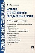 Евгения Романенкова -История отечественного государства и права. Конспект лекций