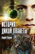 Андрей Акулов -История дикой планеты