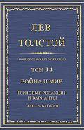 Лев Толстой -Полное собрание сочинений. Том 14. Война и мир. Черновые редакции и варианты. Часть вторая