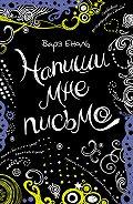 Варвара Николаевна Еналь -Напиши мне письмо