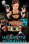 Владимир Гурвич -Челюсти пираньи