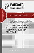 Евгения Сербина - Персональные данные в государственных информационных ресурсах