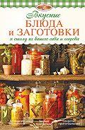 И. А. Михайлова -Вкусные блюда и заготовки к столу из вашего сада и огорода