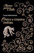 Галия Мавлютова -Спаси и сохрани любовь