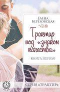 Елена Березовская -Трактир под «знаком качества»