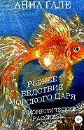 Анна Гале -Рыжее бедствие морского царя
