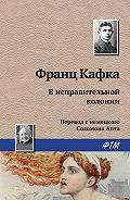 Франц Кафка -В исправительной колонии