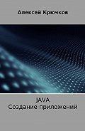 Алексей Крючков -Java. Создание приложений