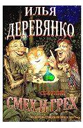 Илья Деревянко -Смех и грех (сборник)