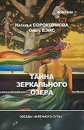 Ольга Бэйс -Тайна зеркального озера