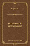 Ник Картер -Ник Картер, американский Шерлок Холмс (сборник)