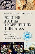 Константин Душенко - Религия и этика в изречениях и цитатах: Справочник