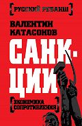 Валентин Катасонов -Санкции. Экономика для русских