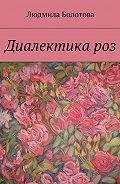 Людмила Болотова -Диалектика роз