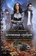 Алла Соловьёва - Затемненная серебром