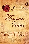 Наташа Закхайм - Тайна денег. Книга самой богатой ученицы Кийосаки