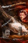 Александра Треффер -Aeternum bellum (бесконечная война). Инквиетум. Артефакт. Апокалипсис